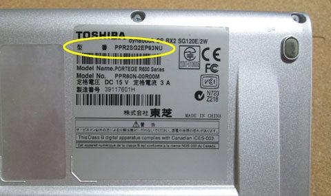パソコンの型番の調べ方 パソコン修理に必要です。
